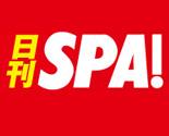 月刊SPA!