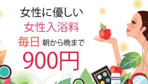 女性入浴料900円