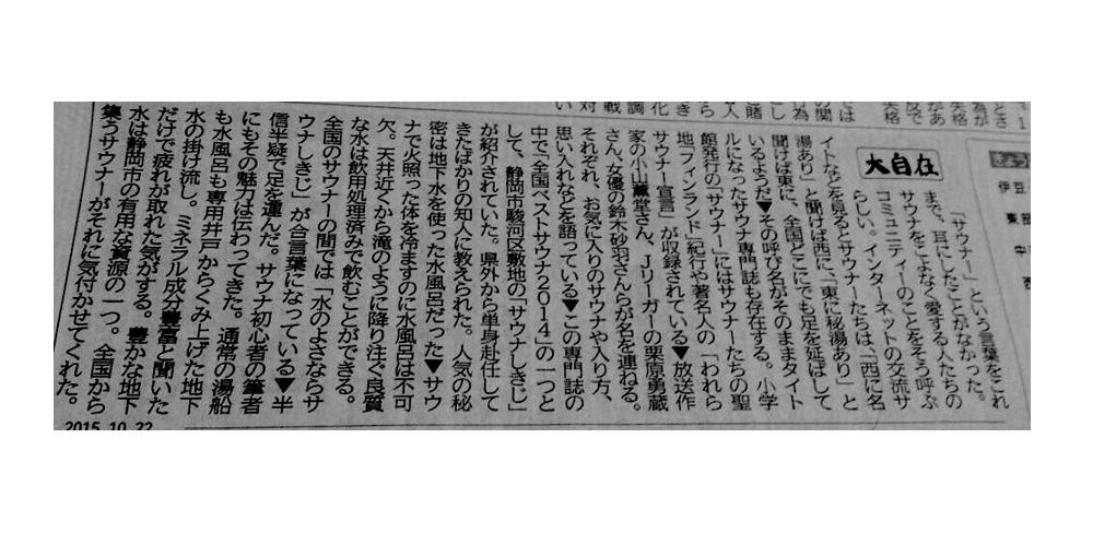 newspaper-detail-shizuoka