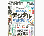 MONOQLO 6月号