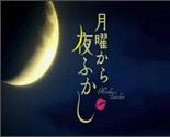 日本テレビ 月曜から夜更かし