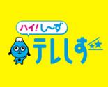 テレビ静岡「てっぺん!」