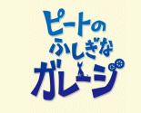 ラジオ局 Tokyo FM 「ピートのふしぎなガレージ」