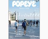 Popeye 11月号