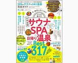 完全ガイドシリーズ SPA & サウナ & 日帰り温泉 完全ガイド