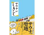 サウナしきじの本