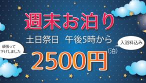 Syuumatsu-Otomari-1170X500
