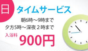 Timeservice-1170X500