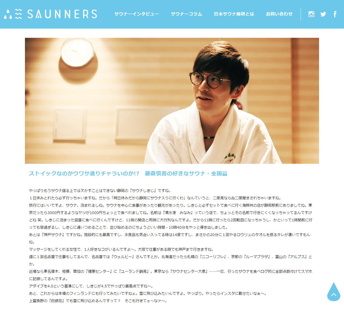 藤森慎吾さんインタビュー